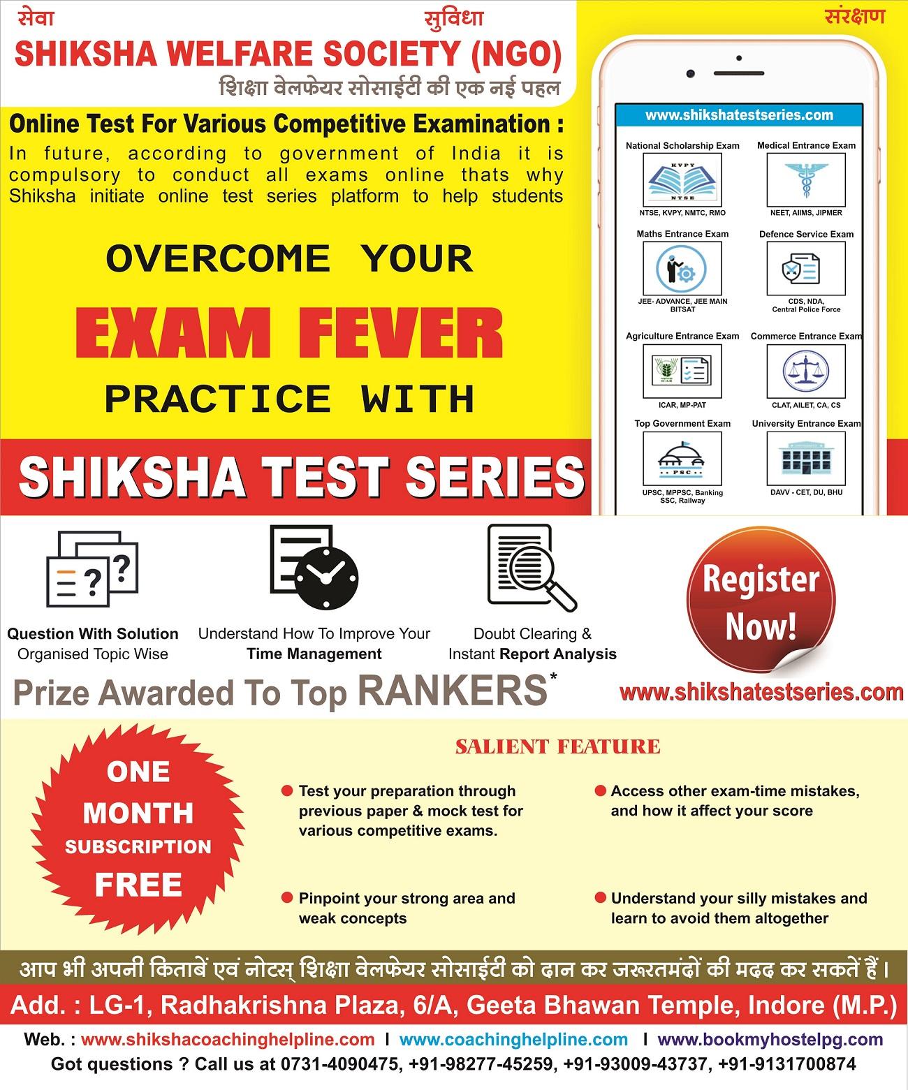 Shiksha Test Series