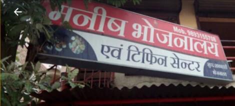 Manish bhojnalay and tiffin center